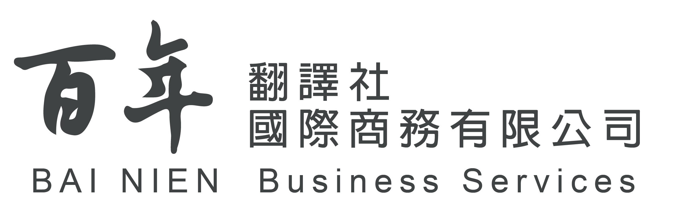 翻訳サービス │百年翻訳会社