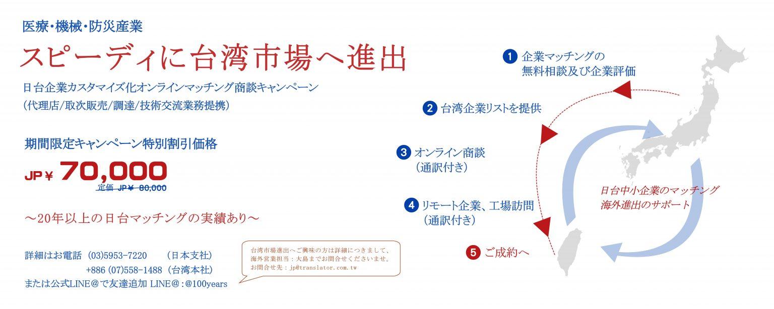 台湾 翻訳 通訳