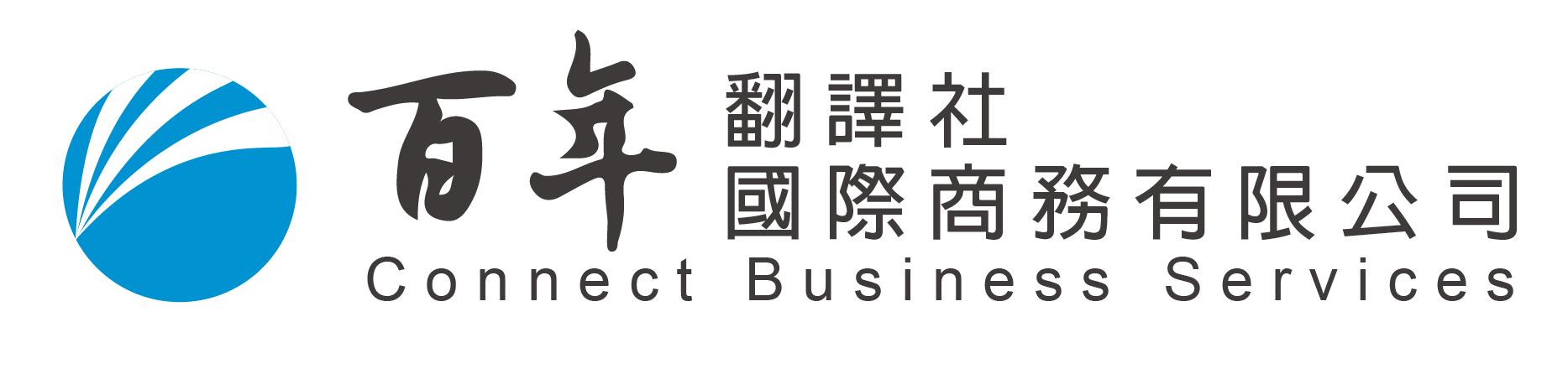 百年國際商務|全球通路 語言帶路