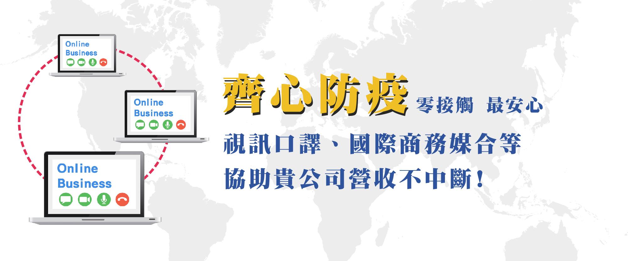 台日媒合 國際商務 海外合作 翻譯 口譯