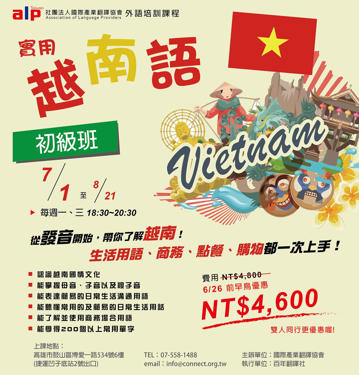 越南語初級班