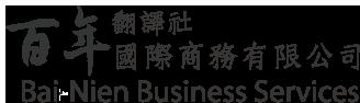 百年國際商務|全球通路-語言帶路