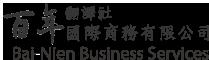 Bai Nien профессиональное бюро переводов для